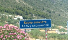 Ομορφη Πελοπόννησος