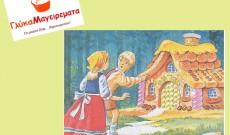Διασκεδαστικά παιχνίδια με ζαχαρωτά σπιτάκια από τα ΓλύκαΜαγειρεματα