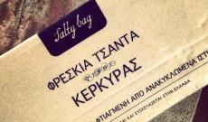 Salty bags ή αλατισμένες τσάντες