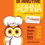 Δήμος Αθηνών και κέντρο