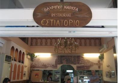 εστιατόριο με σπιτικό φαγητό
